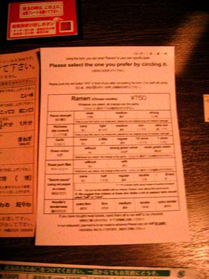 ramen-english-order-sheet