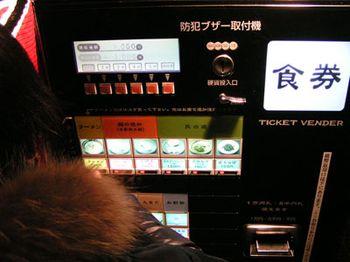ramen-vending-machine