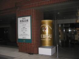 Yebisu Beer Museum Tokyo